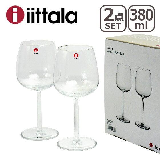 iittala イッタラ Senta(センタ)レッドワイン 380ml クリア 2個セット♪【楽ギフ_包装】【楽ギフ_のし宛書】