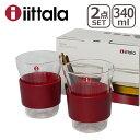 iittala イッタラ Hot Cool(ホットクール)Tea タンブラー 2個セット♪ 340ml【楽ギフ_包装】【楽ギフ_のし宛書】グラス
