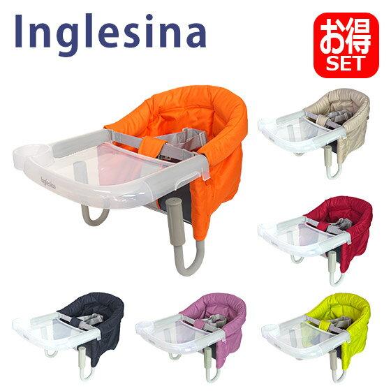 イングリッシーナ ファスト Inglesina fast ベビーチェア+専用トレイ 選べるカラー お得なセット!子供用 テーブルチェア 椅子 ギフト・のし可