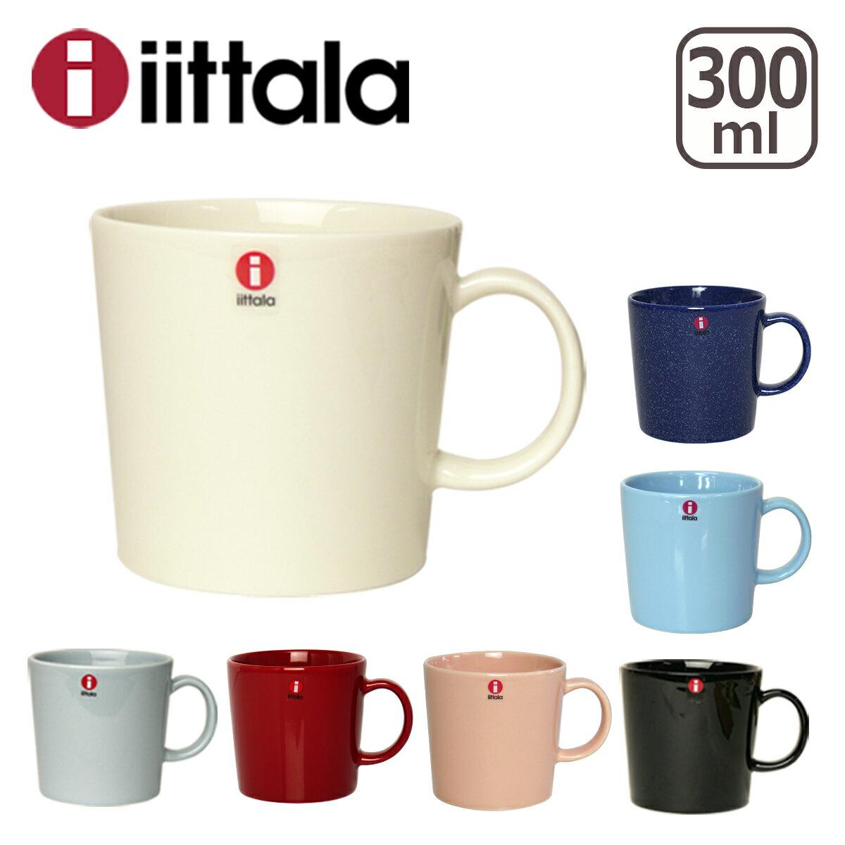 イッタラ ティーマ (TEEMA) マグカップ 300ml