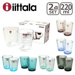 【24時間ポイント5倍】イッタラ iittala <strong>タンブラー</strong> グラス AINO AALTO(アイノアールト)220ml 2個セット ペア (Glass) 北欧 フィンランド 食器 ギフト・のし可