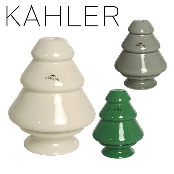 【Max1,000円OFFクーポン】ケーラー キャンドルホルダー アヴェント Lサイズ Kahler Avvento オブジェ 北欧置物 ロウソク立て KAHLER(ケーラー)Avvento candle holder H125 選べる3カラー デンマーク ギフト可