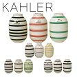 ケーラー オマジオ フラワーベース 花瓶 KAHLER(ケーラー)ミニチュア Omaggio H80 3個セット! 選べるカラー♪ 一輪挿し ラッピング可能 デンマーク【楽ギフ_包装】【楽ギフ_のし宛書】