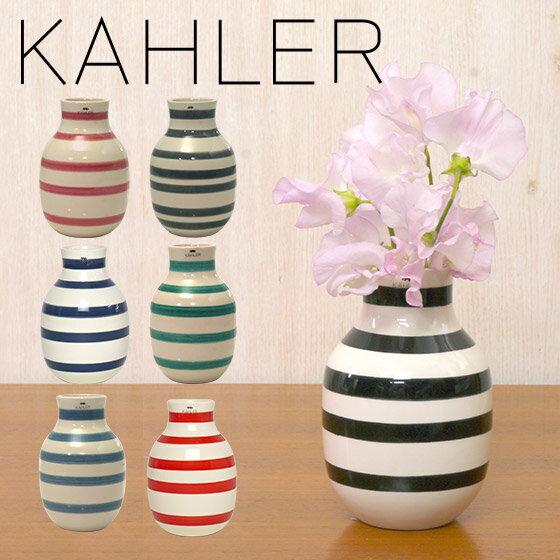 ケーラー オマジオ フラワーベース 花瓶 KAHLER(ケーラー)スモール Omaggio H125 選べる5カラー♪ デンマーク 一輪挿し【楽ギフ_包装】【楽ギフ_のし宛書】 -