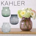 ケーラー オマジオグラス フラワーベース(S) H170 花瓶 選べるカラー デンマーク ギフト・のし可