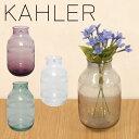 ケーラー オマジオグラス フラワーベースmini H140 花瓶 選べるカラー♪ ラッピングOK!デンマーク【楽ギフ_包装】【楽ギフ_のし宛書】