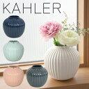 ケーラー ハンマースホイ フラワーベース (S) 花瓶 KAHLER HAMMERSHOI Vase (S) 選べるカラー♪ ラッピングOK!デンマーク 一輪挿し【楽ギフ_包装】【楽ギフ_のし宛書】