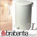 ブラバンシア クールなゴミ箱 ペダルビン 3L ホワイト