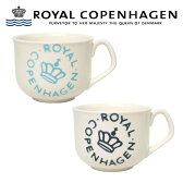 ロイヤルコペンハーゲン ニューシグネチャー スープカップ 選べるカラー(ブルー・ネイビー)【楽ギフ_包装】【楽ギフ_のし宛書】
