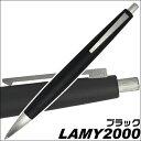【期間限定】ラミー 2000ボールペン