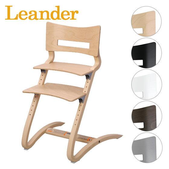 リエンダー Leander High chair ハイチェア 選べるカラー 木製 ベビーチェア 組立 イス