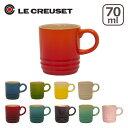 ルクルーゼ (ル・クルーゼ) エスプレッソカップ 70ml オレンジ・レッド等選べるカラー Le Creuset