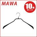 MAWAハンガー (マワハンガー)Body form/L ×10本セット ドイツ発!すべらないハンガー 42L 04410 ブラック ボディフォーム スリム