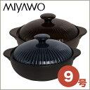 土鍋 炊飯 MIYAWO(ミヤオ) IH サーマテック 洋風 9号 選べる2カラー ギフト・のし可