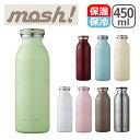 【ポイント5倍】mosh!(モッシュ)ステンレスボトル 450ml 選べる11カラー 【北海道・沖縄は別途540円かかります】【楽ギフ_包装】【楽ギフ_のし宛書】