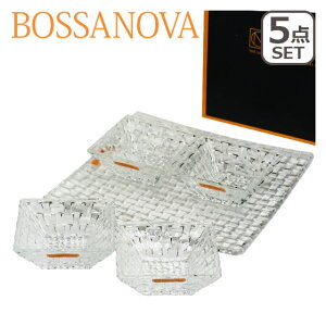 Nachtmann (ナハトマン) ボサノバ 90023 スクエアプレート 28cm&スクエアボウル 12cm x4P とってもお得な5個セット! ドイツ 食器 ギフト・のし可 ガラス 皿