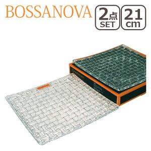 ナハトマン(Nachtmann) ボサノバ 97632 スクエアプレート21cm ペア! bossanova ガラス ドイツ 食器 ギフト・のし可