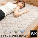mofua cool ドライコットン100 涼感敷きパッド(抗菌防臭機能)WK ワイドキング ナイスデイ 北海道 沖縄は別途945円加算