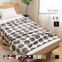 mofua モフアプレミアムマイクロファイバー毛布 キングサイズ 北海道は別途540円加算 ナイ