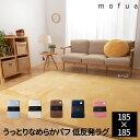 【ポイント10倍】mofua うっとりなめらかパフ 低反発ラグ 185×185cm【北海道は別途540円かかります】