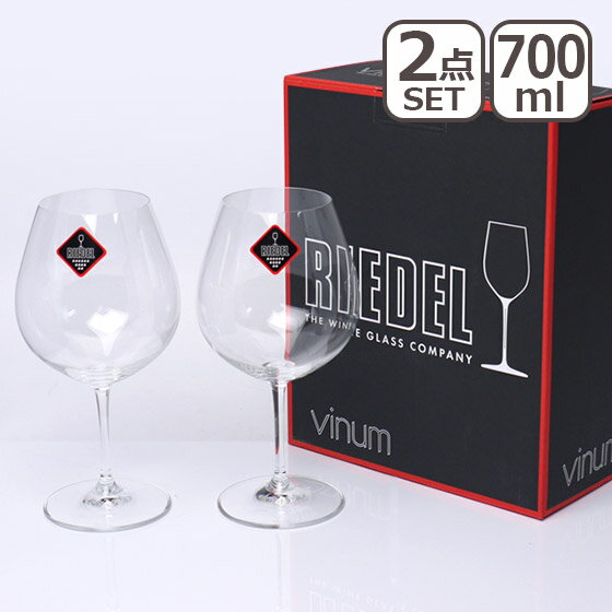 リーデル ヴィノム ワイングラス ブルゴーニュ 6416/7≪ペアグラス≫ 赤ワインにピッタリ♪RIEDEL
