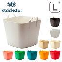 【2個以上送料無料!!】stacksto(スタックストー) バケット L 40L 選べるカラー♪ バスケット スクエア 多用途バケツ
