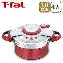 ティファール 圧力鍋と鍋が一つに!クリプソ ミニット デュオ レッド 4.2L P4604236 T-fal ギフト・のし可