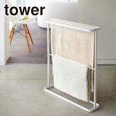 バスタオルハンガー tower/タワー ホワイト/ブラック 山崎実業 バス用品 バスマットも一緒に!