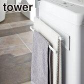 洗濯機横マグネットタオルハンガー2段 tower/タワー ホワイト/ブラック 山崎実業 バス用品 バスマットも一緒に!