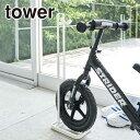 ペダル無し自転車&ヘルメットスタンド 4340/4341 tower/タワー ホワイト/ブラック 山崎実業 インテリア用品 玄関収納