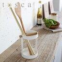 【ポイント10倍】tosca(トスカ) ツールスタンド 7817 ホワイト 山崎実業 キッチンツール収納 菜箸立て 箸スタンド キッチンツール立て 台所用品
