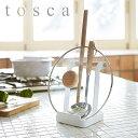 tosca(トスカ) お玉&鍋ふたスタンド 2423 ホワイト 山崎実業 キッチンツール収納 リッドスタンド キッチンツール立て 台所用品