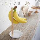 tosca(トスカ) バナナスタンド 2411 ホワイト 山崎実業 バナナハンガー 台所用品