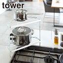 Tower(タワー) キッチンコーナーラック 997453/...