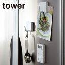Tower(タワー) マグネットフック 2260/2261 選べる2カラー(ホワイト・ブラック)スタイリッシュ 山崎実業 台所用品