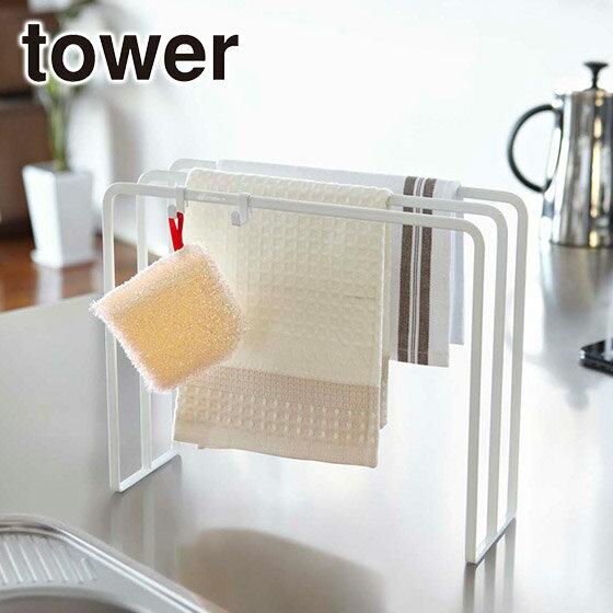 Tower(タワー)布巾ハンガー7145/7146選べる2カラー(ホワイト・ブラック)スタイリッシュ