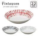 Finlayson(フィンレイソン)コロナ パスタプレート 選べるカラー♪