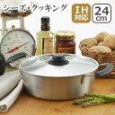 シーズ・クッキング 浅型両手鍋24cm 1214882 ヨシカワ