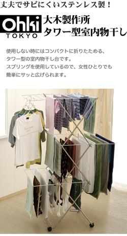 【送料込】大木製作所(Ohki)タワー型室内物干し(大)