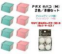 【送料無料】天馬 PRX カバコ(M)アッシュグリーン/アッシュピンク2色/8個セット