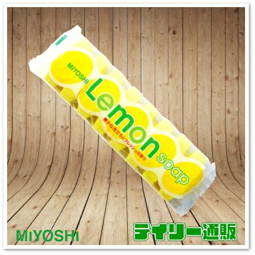 ミヨシ レモンソープ 8P レモン石けん