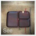 【和食器】See ランチ皿 ダークブラウン 日本製 山中塗 木製風 樹脂製 食洗機・レンジ対応 割れにくい (食器・平皿・お皿)