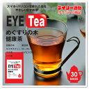 【健康茶】EYE Tea 60g(2g×30包) アイティー (めぐすりの木茶・目薬の木・ルイボステ