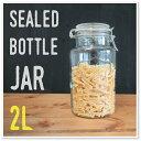 【ガラス容器】ガラス密閉ボトル 2.0L クリップジャー (保存瓶・保存容器・ガラス瓶・CLIPJAR・2リットル・ガラスジャー・2000ml・クッキージャー) リビング