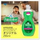 パルモリーブ 食器用洗剤 オリジナル 295ml
