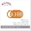 【パッキン】KILNER スタンダード ラブ シールズ 6枚(適応サイズ:CLIP TOP JAR 0.25L, 0.35L, 0.45L, 0.5L, 0.95L, 1L, 1.5L, 1.8L, 2L)(替えゴム 交換ゴム STANDARD RUB SEALS 6piece)キルナー