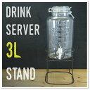 【ガラス容器】ドリンクサーバー 3L スタンド付(DRINKSERVER・保存瓶・保存容器・ガラス瓶・ガラスジャー・クッキージャー・3リットル・3000ml・梅酒びん・梅びん・果実酒びん)リビング