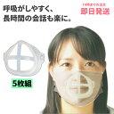 5個セット マスク フレーム マスク 3D マスク 立体 マスク ブラケット マスク ホルダー マスク スペーサー マスク インナー マスク ガード マスク インナーフレーム マスク 呼吸が楽 マスク ほね マスク 隙間 5枚 _ny_