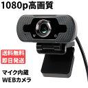 カメラ WEB カメラ 1080p カメラ ウェブ カメラ マイク内蔵 カメラ USB カメラ ZOOM カメラ パソコン カメラ 会議 カメラ 小型 軽量 テレワーク オンライン skype 授業 ゲーム 動画配信 PC _yt_