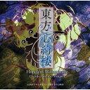 東方心綺楼 〜 Hopeless Masquerade/ 黄昏フロンティア